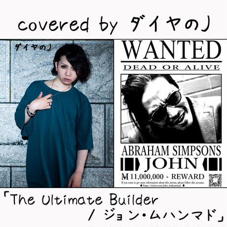 ダイヤのJ が歌う ジョン・ムハンマド『The Ultimate Builder』