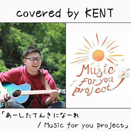 KENT が歌う Music for you project 『あーしたてんきになーれ』