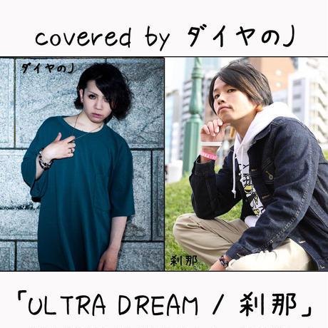 ダイヤのJ が歌う 刹那『ULTRA DREAM』
