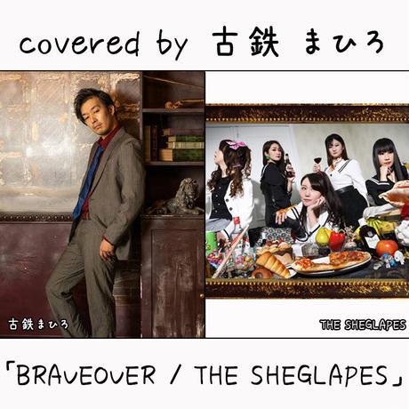 古鉄 まひろ が歌う THE SHEGLAPES『BRAVEOVER』