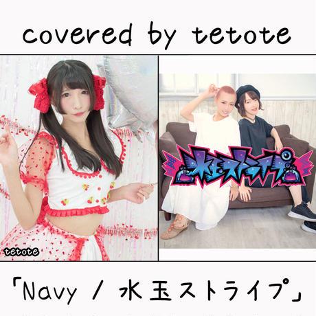 tetote が歌う 水玉ストライプ『Navy』
