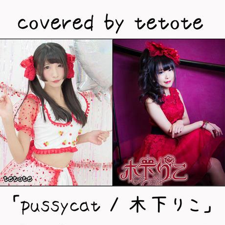 tetote が歌う 木下りこ『pussycat』