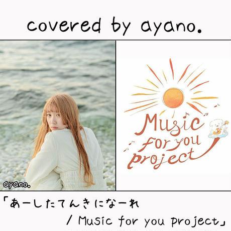 ayano. が歌う Music for you project『あーしたてんきになーれ』