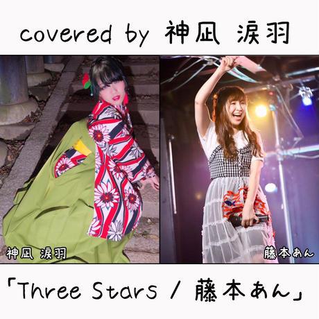 神凪 涙羽 が歌う 藤本あん『Three Stars』