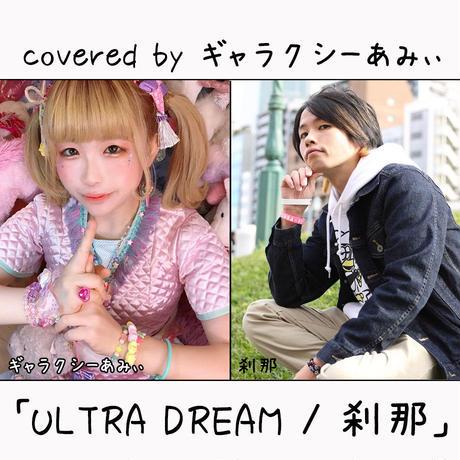 ギャラクシーあみぃ が歌う 刹那『ULTRA DREAM』
