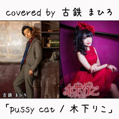 古鉄 まひろ が歌う 木下りこ『pussy cat』