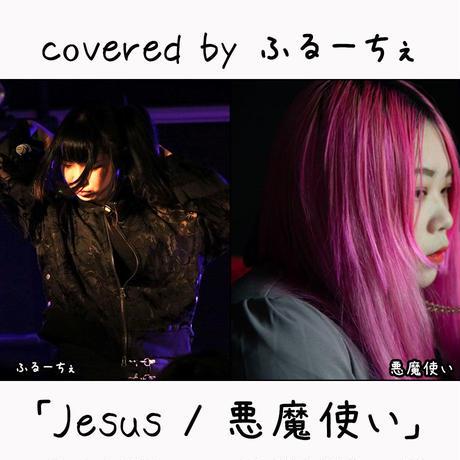 ふるーちぇ が歌う 悪魔使い『Jesus』