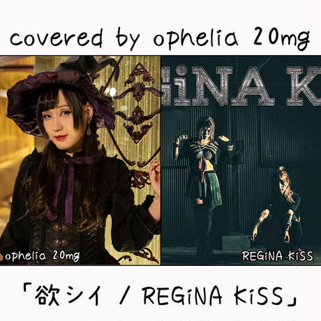 ophelia 20mg が歌う REGiNA KiSS『欲シイ』