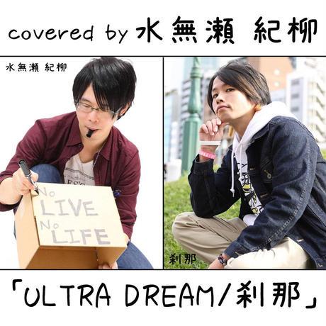 水無瀬 紀柳 が歌う 刹那『ULTRA DREAM』