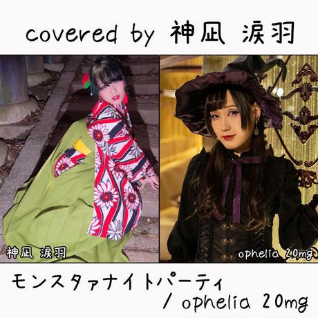 神凪 涙羽が歌う ophelia 20mg『モンスタァナイトパーティ』