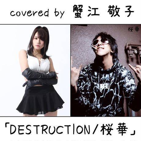 蟹江 敬子 が歌う 桜華『DESTRUCTION』