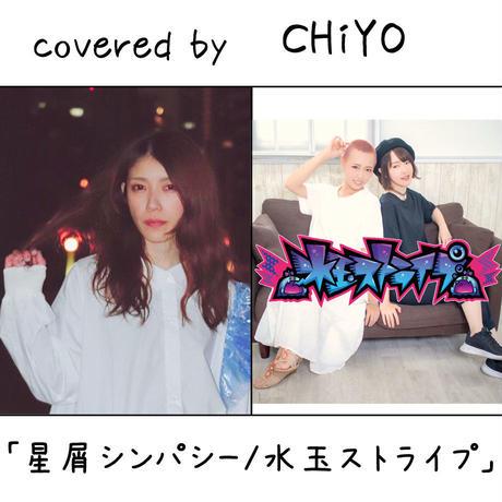 CHiYO が歌う 水玉ストライプ『星屑シンパシー』