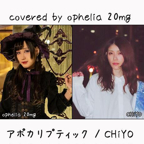 ophelia 20mg が歌う CHiYO『アポカリプティック』