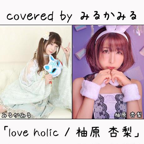 みるかみる が歌う 柚原 杏梨『love holic』