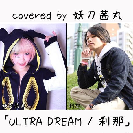 妖刀茜丸 が歌う 刹那『ULTRA DREAM』