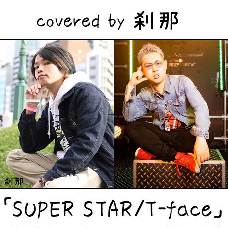 刹那 が歌う T-face『SUPER STAR』