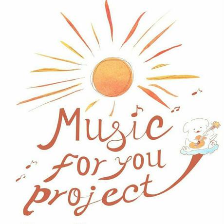 水無瀬 紀柳 が歌う Music for you project『あーしたてんきになーれ』