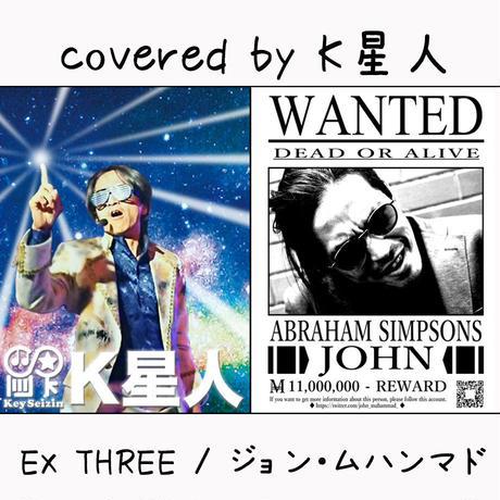 K星人 が歌う ジョン・ムハンマド『EX THREE』