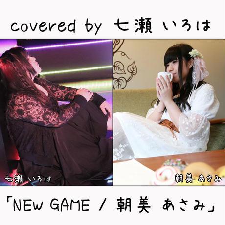 七瀬 いろは が歌う 朝美 あさみ『NEW GAME』