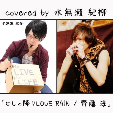 水無瀬 紀柳 が歌う 齊藤 淳『どしゃ降りLOVE RAIN』