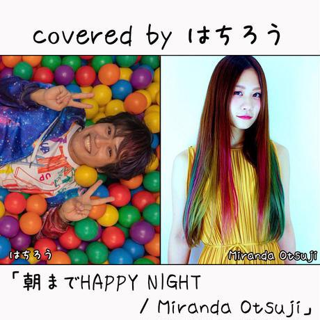 はちろう が歌う Miranda Otsuji『朝までHAPPY NIGHT』