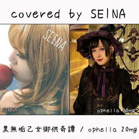 SEINA が歌う ophelia 20mg『黒無垢乙女御供奇譚』
