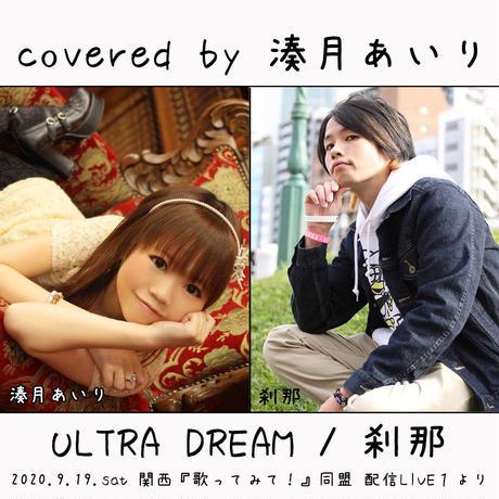 湊月あいり が歌う 刹那『ULTRA DREAM』2019.9.19.LIVE version