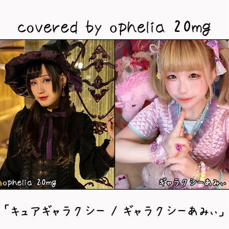 ophelia 20mg が歌う ギャラクシーあみぃ『キュアギャラクシー』