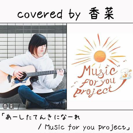 香菜 が歌う Music for you project『あーしたてんきになーれ』