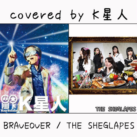 K星人 が歌う THE SHEGLAPES『BRAVEOVER』