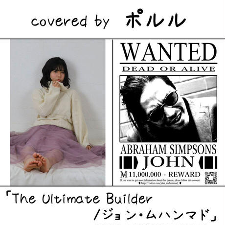 ポルル が歌う ジョン・ムハンマド『The Ultimate Builder』