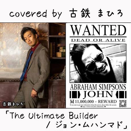 古鉄 まひろ が歌う ジョン・ムハンマド『The Ultimate Builder』