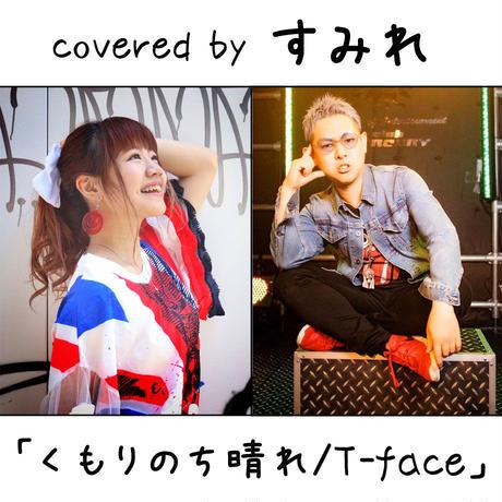 すみれ が歌う T-face『くもりのち晴れ』