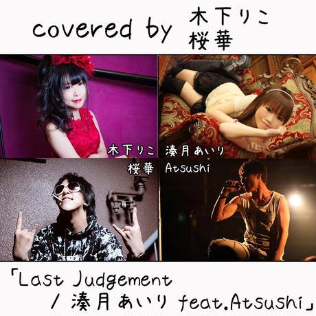木下りこ / 桜華 が歌う 湊月あいり feat.Atsushi『Last Judgement』