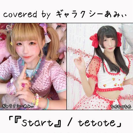 ギャラクシーあみぃ が歌う tetote『start』