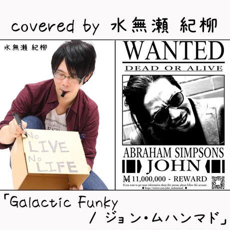 水無瀬 紀柳 が歌う ジョン・ムハンマド『Galactic Funky』