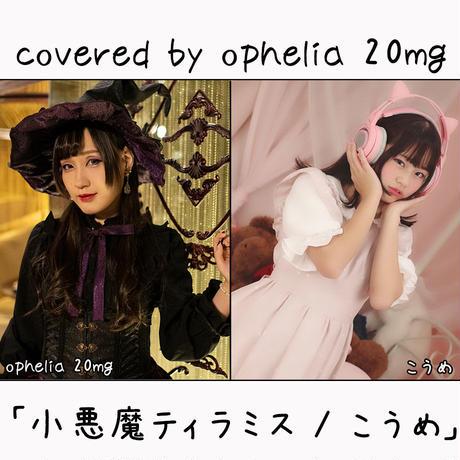ophelia 20mg が歌う こうめ『小悪魔ティラミス』