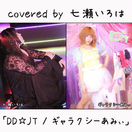 七瀬 いろは が歌う ギャラクシーあみぃ『DD☆JT』
