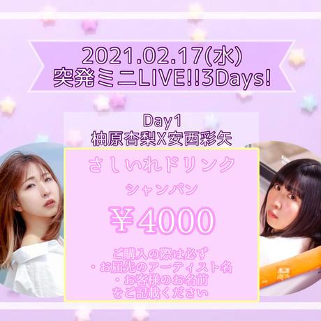 2/17(水)さしいれドリンク¥4000