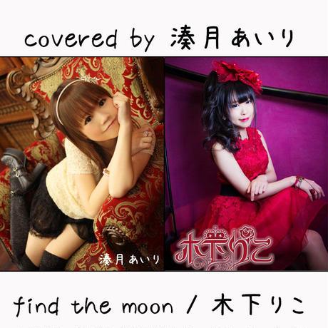 湊月あいり が歌う 木下りこ『find the moon』