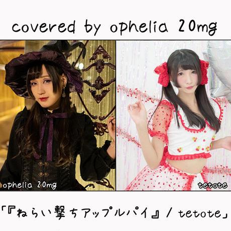 ophelia 20mg が歌う tetote『ねらい撃ちアップルパイ』