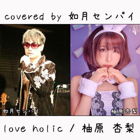 如月センパイ が歌う 柚原 杏梨 『love holic』