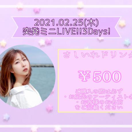 2/25(木)さしいれドリンク¥500