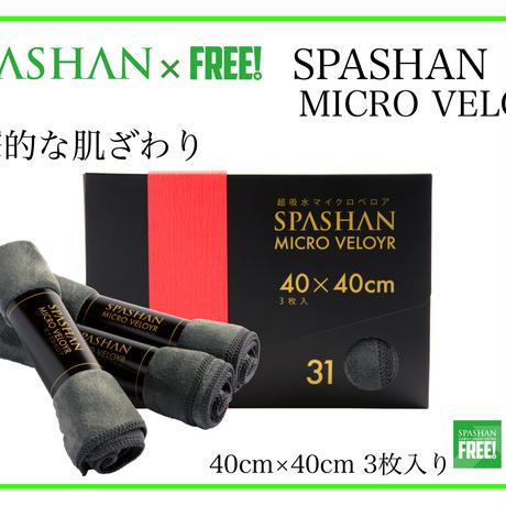 マイクロベロア SPASHAN 究極の肌触りと抜群の吸水力