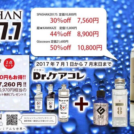 7月限定キャンペーンスパシャン2017S 超☆カミカゼ グラスウェア3点セット