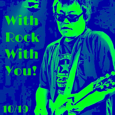 10/19(mon)【ツネグラムサムの With Rock With You ゲストKAME】投げ銭1000