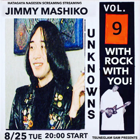 8/25(tue)【ツネグラムサムの With Rock With You ゲスト ジミー益子】投げ銭1500