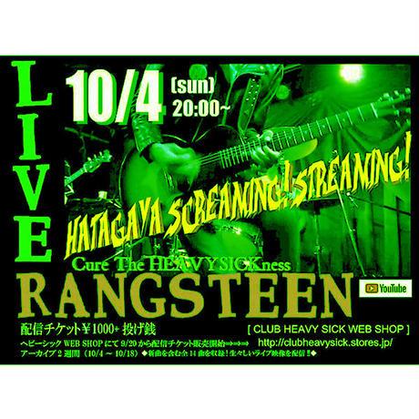 【配信TICKET】10/4(sun)◆RANGSTEENワンマン配信LIVE!!◆【QRコード】