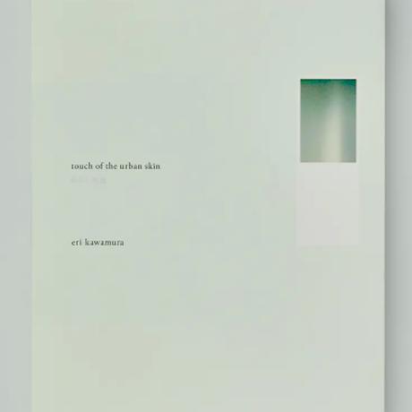 「都市の肌理 touch of the urban skin」川村恵理 Eri Kawamura