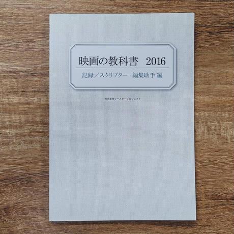 『映画の教科書2016 │ 記録/スクリプター 編集助手編』